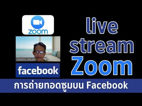 วิธีการตั้งค่าการถ่ายทอดสด Zoom บน Facebook อัปเดต 2021