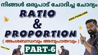 നിങ്ങൾ ഒരുപാട് ചോദിച്ച ചോദ്യം   COIN Problems   RATIO & PROPORTION   PART-6  അംശബന്ധവും അനുപാതവും