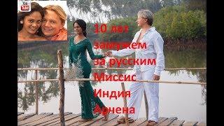 10 лет замужем за русским - Миссис Индия Арчена