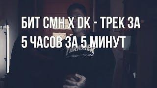 Как сделать бит CMH X DK   Трек за 5 часов за 5 минут FLP