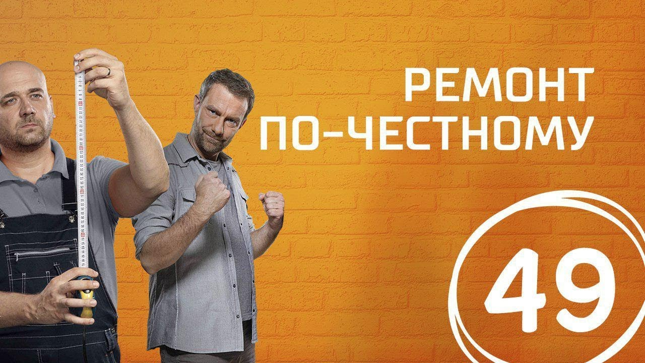 Виталий Гогунский. Выпуск 49 (23.09.2017). Ремонт по ...