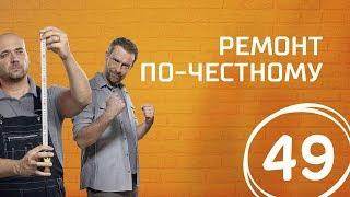 Виталий Гогунский. Выпуск 49 23.09.2017. Ремонт по честному.