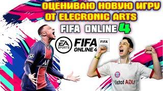 ЗАКРЫТЫЙ БЕТА ТЕСТ ИГРЫ FIFA ONLINE 4