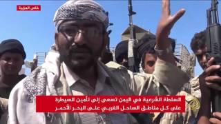 قوات الجيش اليمني على مشارف ميناء المخا