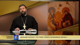 Прот.Андрей Ткачёв «Древний Патерик»: Что такое «Тихое и безмолвное житие»?