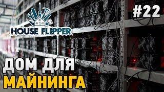 House Flipper #22 ДОМ ДЛЯ МАЙНИНГА
