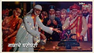 Jamlay Go gav sara / Sai Baba WhatsApp status / Sai Bhajan