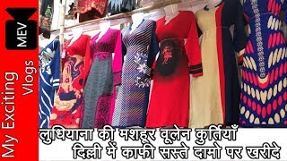 WOOLEN KURTI MARKET ( LUDHIANA WOOLEN KURTIS WITH SO MANY DESIGNS AND COLOURS AT AFFORDABLE PRICES)