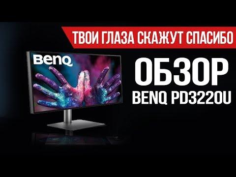 НАСТОЯЩИЙ ОБЗОР Монитора BenQ PD3220U 4K HDR Твои глаза скажут спасибо