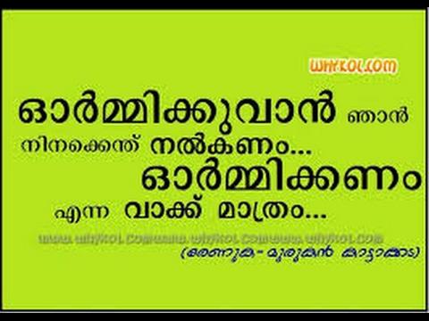 Renuka-Malayalam Kavithakal   Murukan...
