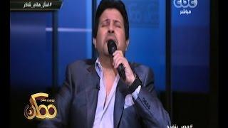 #ممكن   هاني شاكر يغني