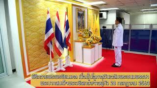 พิธีถวายพระพรชัยมงคล พระบาทสมเด็จพระเจ้าอยู่หัว เนื่องในวันเฉลิมพระชนมพรรษา 28 กรกฎาคม 2563