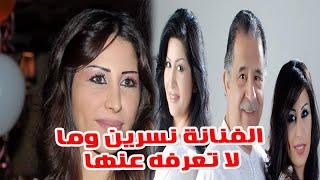 الفنانة نسرين الحكيم انفصلت عن زوجها واعتزلت الفن وما لا تعرفه عنها
