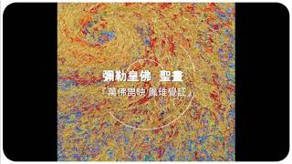 國際抽象藝術家陳金龍(Ching-Lung Chen)先生──────聖境密碼────── 聖鳳...