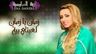 Zina Daoudia - Zman Ya Zman L3ebti Biya (Official Audio) | زينة الداودية - زمان يا زمان لعبتي بيا