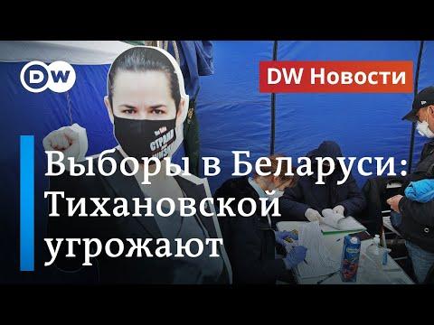 Выборы в Беларуси: Тихановской угрожают, а сторонницу Бабарико задержали. DW Новости (16.06.20)
