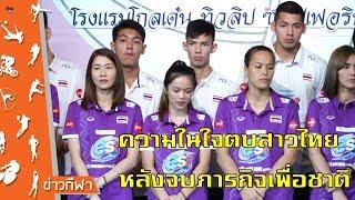 ลูกยางสาวไทยเผยความในใจหลังจบภารกิจช่วยชาติ หัตถยาอัพเดตอาการบาดเจ็บ!