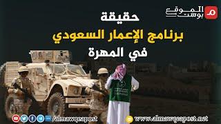 شاهد.. حقيقة برنامج الإعمار السعودي في المهرة