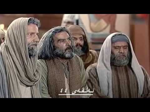 Yousof Payambar Kurdi AlqaY 44