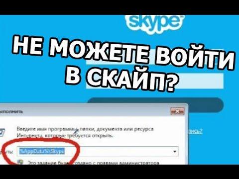 Не могу войти в скайп, что делать!?