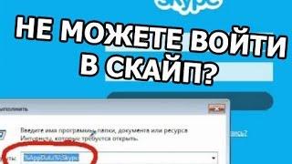 Не могу войти в скайп, что делать!?(МОЙ САЙТ: http://ot-ivana.ru/ Ключи: не могу войти в скайп. Всем привет! В этом очередном видео уроке речь пойдёт..., 2015-04-24T19:35:31.000Z)