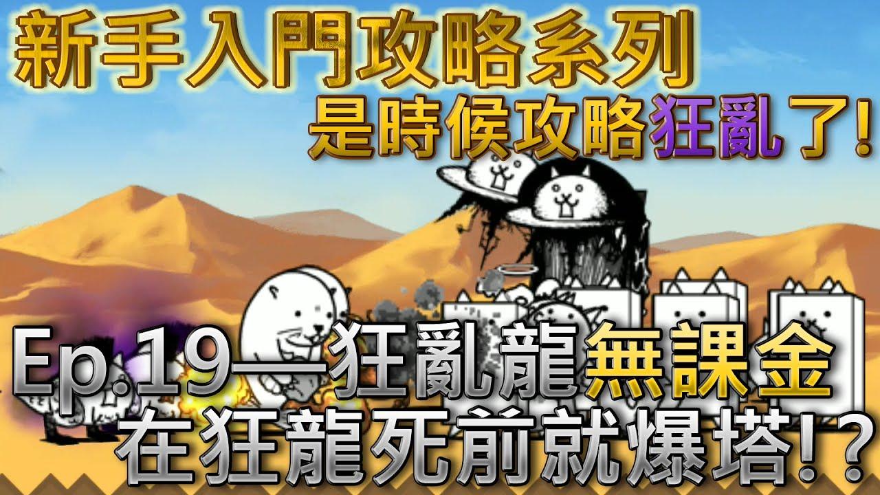 貓咪大戰爭 新手向攻略Ep.19—狂亂蜥蜴貓—★☆無課金攻略☆★ - YouTube