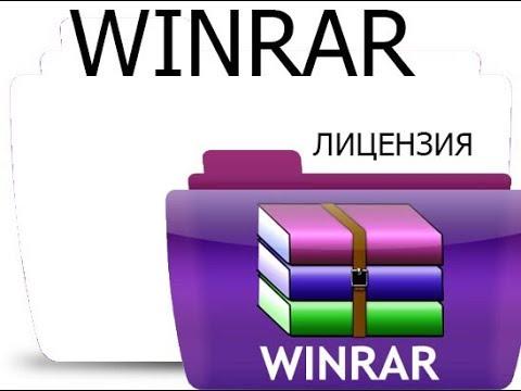 Winrar 5. 70 и код активации лицензии | скачать бесплатно.