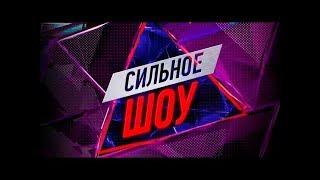 «Сильное шоу». Выпуск 8. В гостях Александр Волков