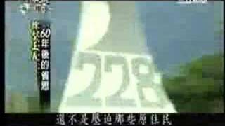二二八走過ㄧ甲子_台北城菁英大殞落_12/15