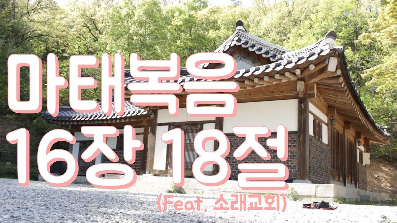 [쇼킹챈트 EP08] 마태복음 16장18절(Feat.소래교회)