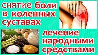 лечение суставов народными средствами.