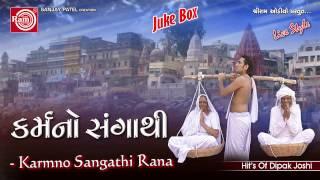 Karmno Sangathi Rana Maro ||Gujarati Bhajan ||Dipak Joshi