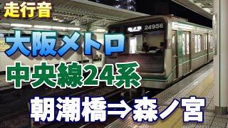 【走行音】大阪メトロ中央線 24系電車 朝潮橋⇒森ノ宮