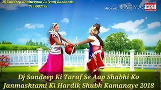 Chalakat Hamri Gagariya Janmashtami Song Dance Dholki Mix Dj Sandeep Khajurgaon Lalganj Rbl 74979878