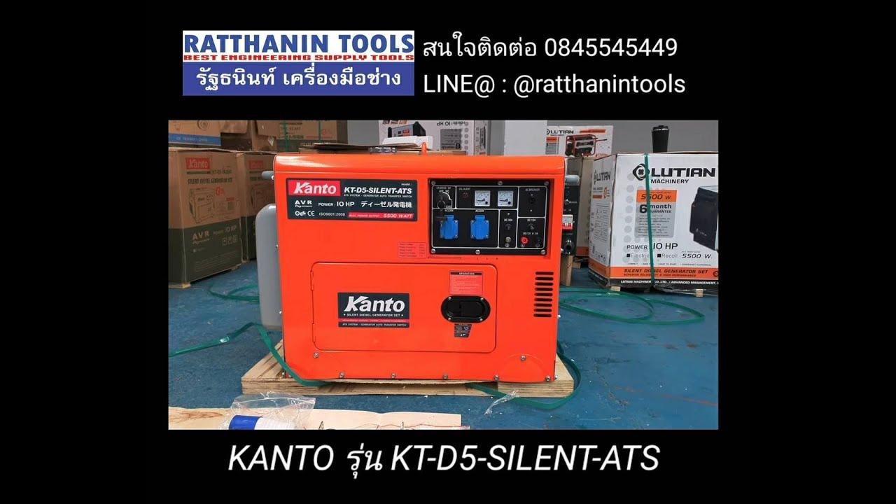 เครื่องปั่นไฟดีเซล สตาร์ทอัตโนมัติ KANTO รุ่น KT-D5-SILENT-ATS