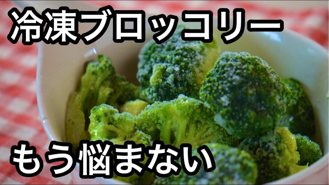 【冷凍ブロッコリー】こんな使い方が!ビショッとならず美味しくなる5レシピ