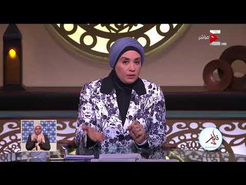 قلوب عامرة - شاب يريد الزواج من فتاة لها علاقة سابقة ونصيحة د. نادية عمارة له