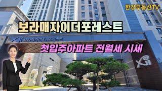 [한강부동산TV] 첫입주 보라매자이더포레스트 전월세 시…