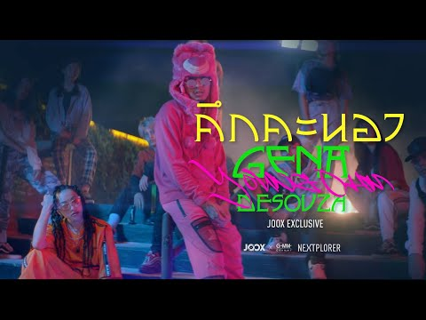 คึกคะนอง [JOOX Exclusive] - GENA DESOUZA X YOUNGOHM「Official MV」