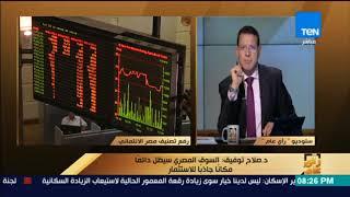 رأي عام - د.صلاح توفيق: الاقتصاد المصري شهد تحسنا خلال السنوات التلاث الماضية