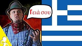 A German Attempting To Speak Greek | Get Germanized