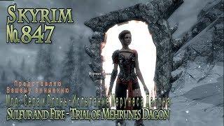 Skyrim s 847 Сера и Огонь   Испытание Мерунеса Дагона  Sulfur and Fire   Trial of Mehrunes Dagon