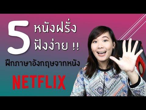 5 หนังฝรั่งฟังง่ายๆ จาก Netflix สำหรับ ฝึกภาษาอังกฤษจากหนัง