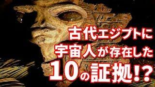 【衝撃の真実】古代エジプトに宇宙人は存在していた?その可能性を示唆する10の証拠!