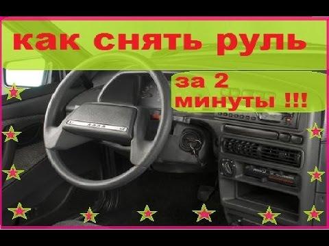 Как снять руль за 2 минуты на ВАЗ 2114/ 2115/2110