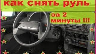 видео Тюнинг салона ВАЗ 2114 и замена рулевого колеса
