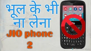How to buy Jio Phone - 2 || Why not buy Jio phone 2 || Full details and pricing and features