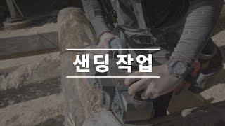 샌딩작업 / 한국통나무학교