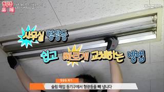 사무실 형광등 LED 램프 교체하는 방법