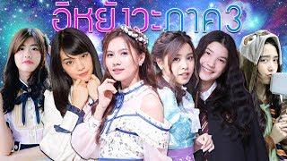 5อันดับ อิหยังวะ(ภาค3) BNK48